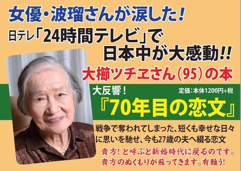 著者・大櫛ツチヱさん「24時間テレビ」に出演