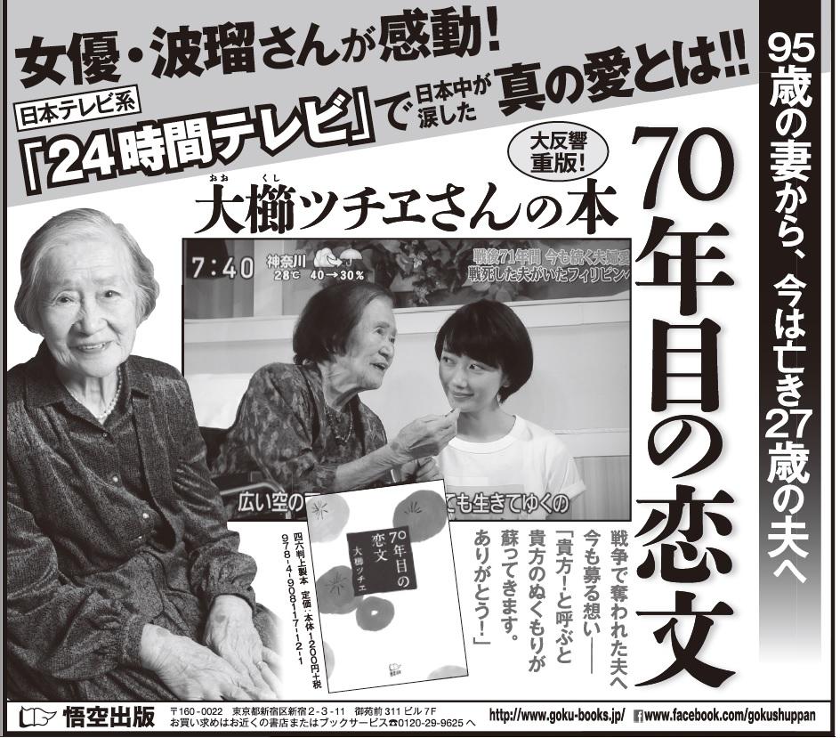 8月30日発行の毎日新聞朝刊に掲載