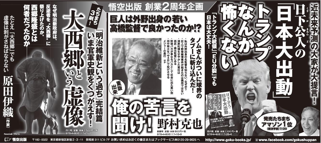 読売新聞7月26日